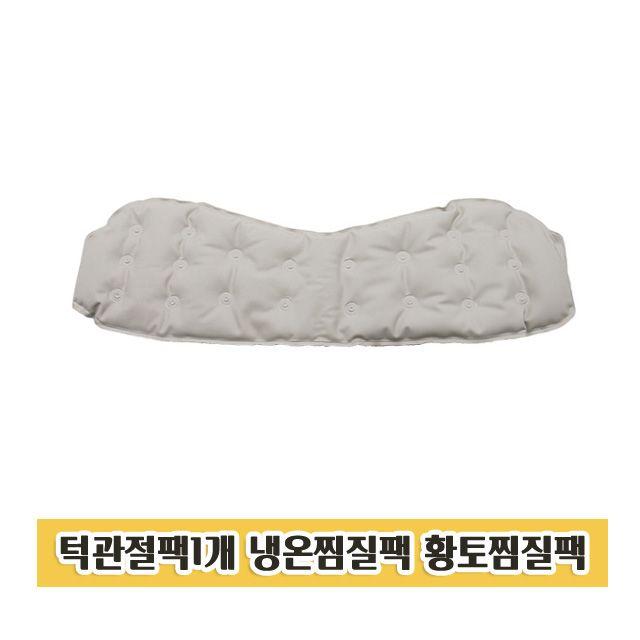 황토 턱관절팩 찜질팩 냉찜질 온찜질 온열 냉온팩, 1
