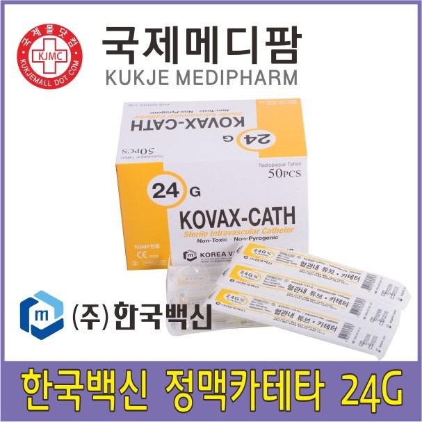 한국백신 정맥카테터 24G/혈관내튜브/카테타/50개/튜브