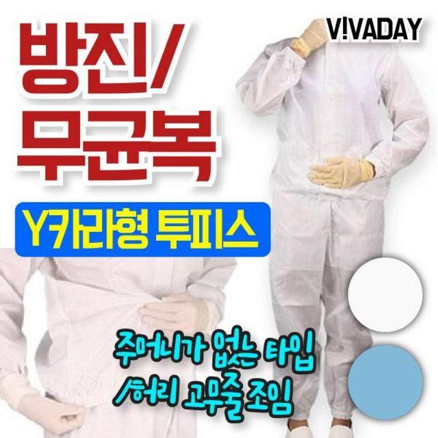 ♪앵콜상품♬♩ 발목각반 휴대용산소통 VAI ECOLAB 삼정크린 (lT♩I♭) 무균 Y카라 상의 (POP 5743289138)