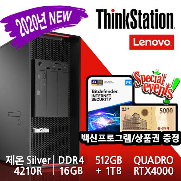 LENOVO P920 TWR (실버 4210R/16GB/512GB/1TB/RTX4000