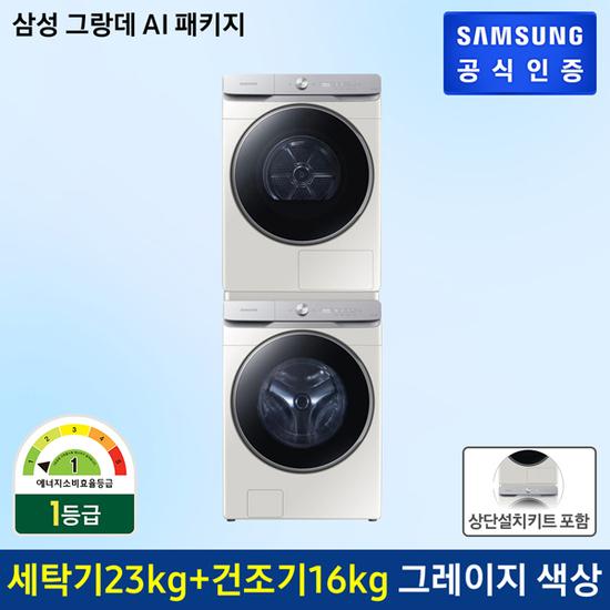 [K쇼핑]삼성 그랑데세탁기 WF23T8500KE + 건조기 DV16T8740SE +상단설치 키트