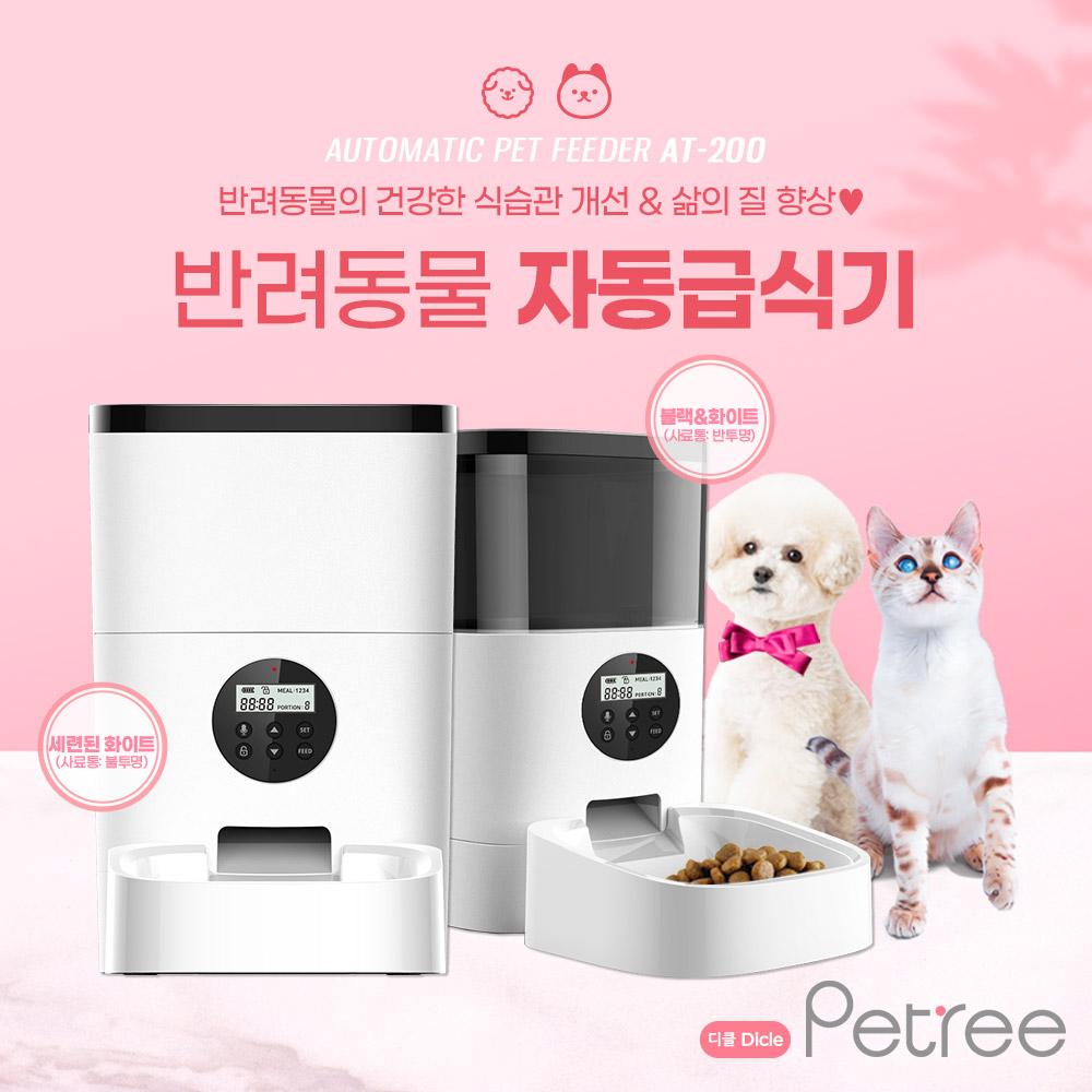 디클 펫트리 petree 반려동물 자동 급식기 애견사료 강아지 고양이, 디클 펫트리 자동급식기 AT-200, 반투명(블랙)