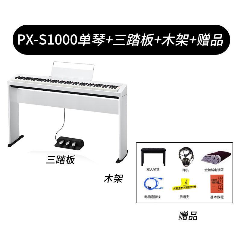 디지털피아노 전기피아노 PX-S1000 성인 초보자 가정용 프로페셔널 88건 전자 피아노 휴대용, T08-(신상품)PX-S1000화이트 단기+삼 페달+나무받침대+증
