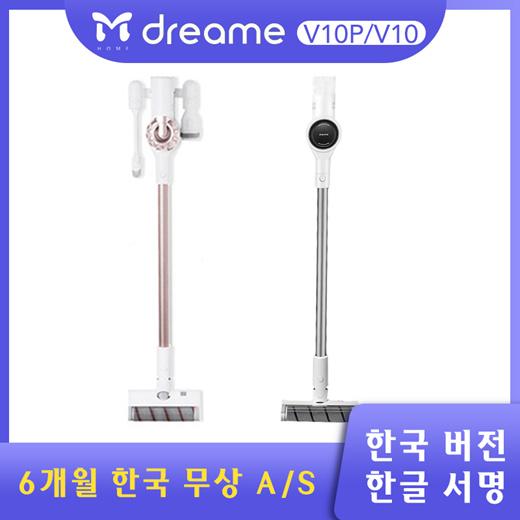 샤오미 드리미 무선청소기 V10P 한국판 한국어 설명서, 드리미 V10P