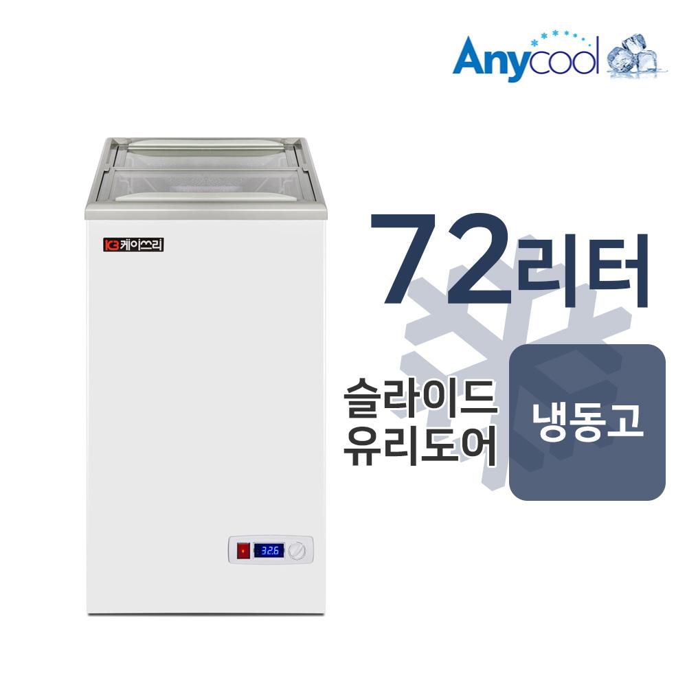케이쓰리 SD-80 소형 아이스크림냉동고 얼음컵 72L, 단품