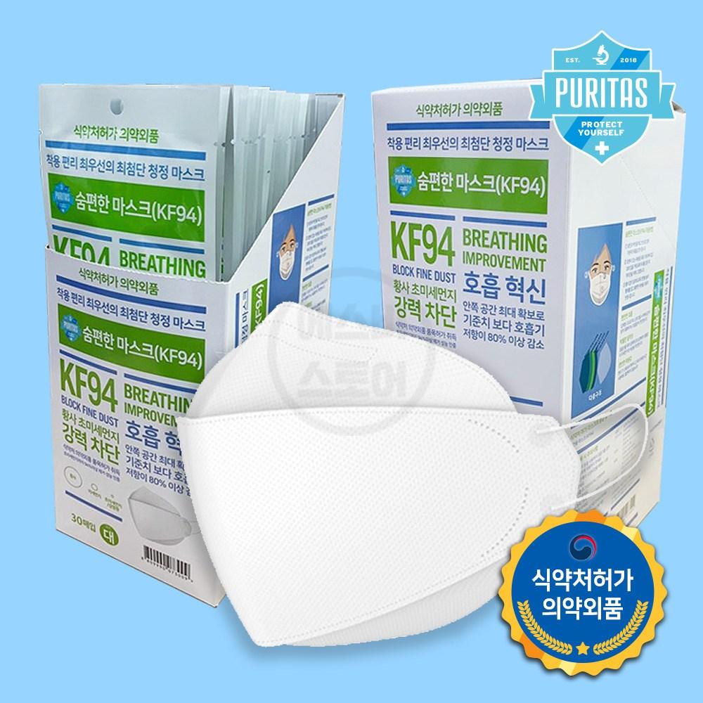 퓨리타스 국산 KF94 30매 대형 4중필터 숨편한 마스크 개별포장 식약처 인증 미세먼지 황사, 30매입, 1박스