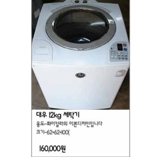 엘지(LG) 삼성 대우 중고세탁기 통돌이