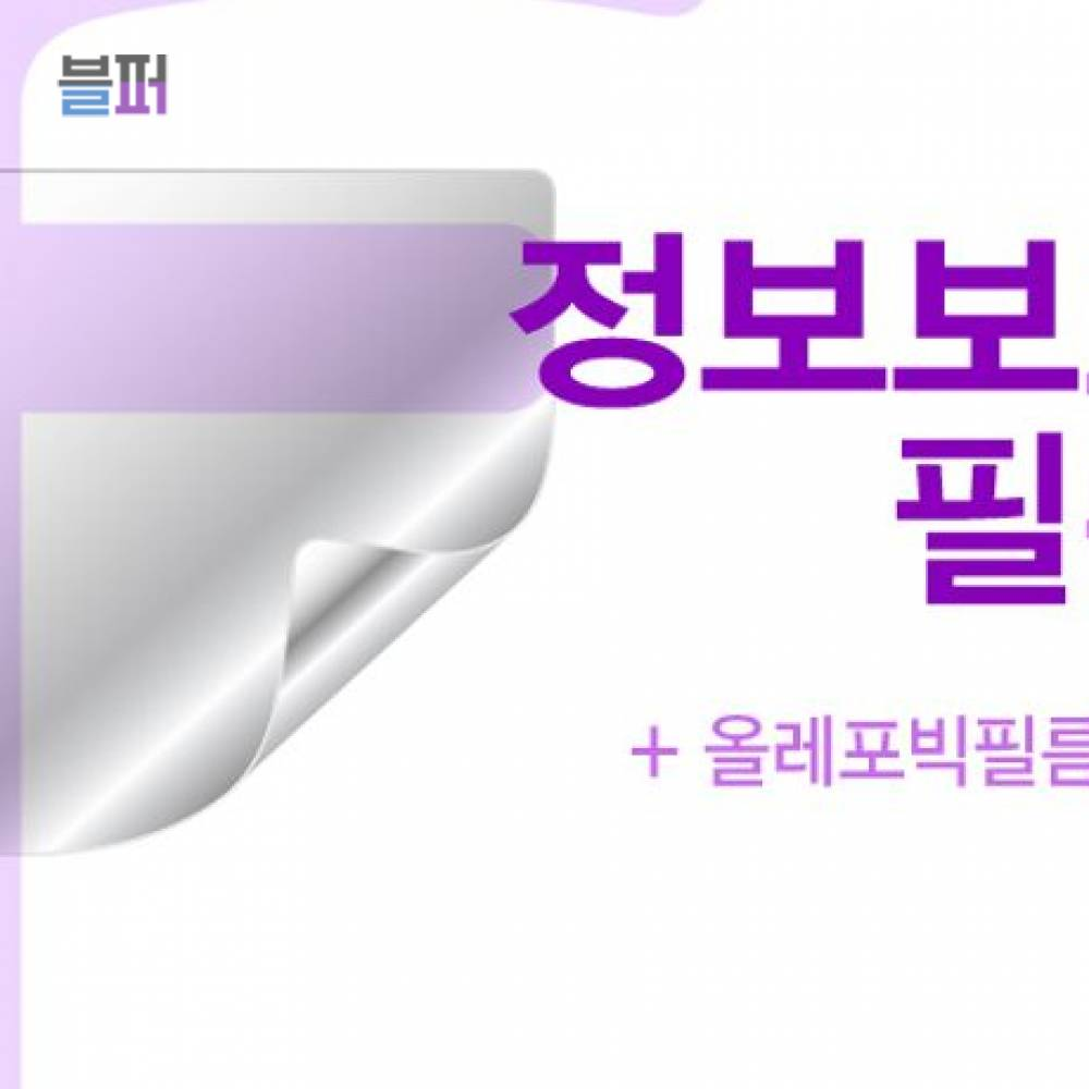 LG 2020 울트라PC 15U70N-GR56K Privacy정보필름 액정보호필름 정보보호, 1개