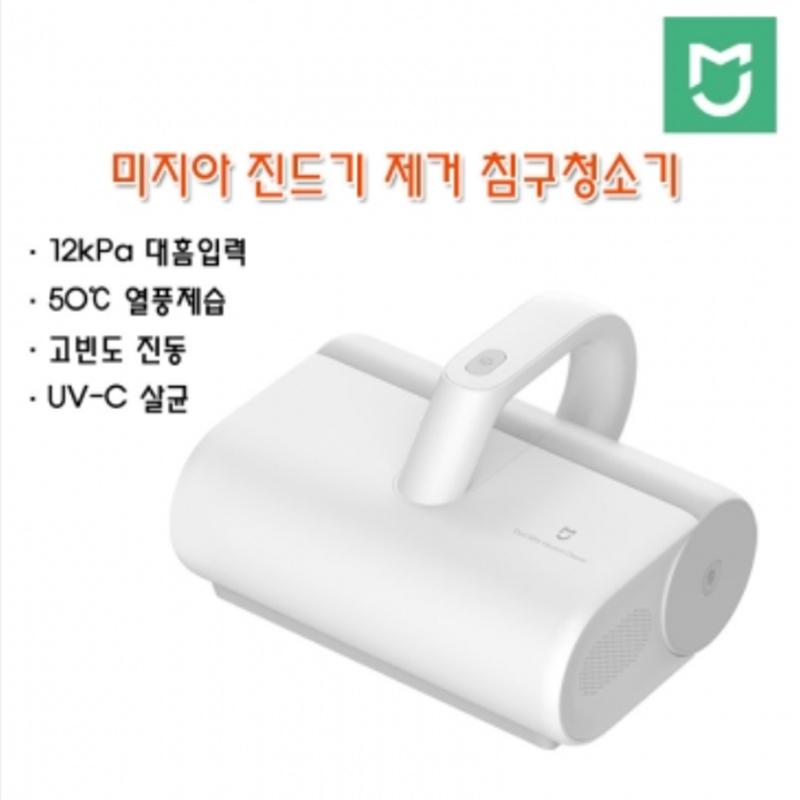 샤오미 미지아 UV-C살균 진드기 제거 유선 침구청소기