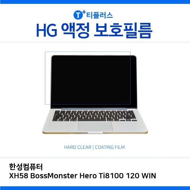 RQT115695(IT) 한성컴퓨터 XH58 BossMonster Hero Ti8100 120 WIN 고광택 액정보호필름, 단일옵션