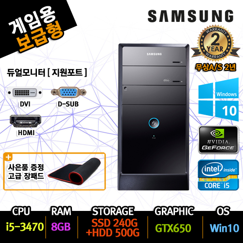 삼성전자 중고컴퓨터 게임용 사무용 가정용 윈도우10 SSD 지포스 데스크탑 본체, i5-3470/8G/SSD240G+500/GTX650, 07.삼성 보급형 게이밍