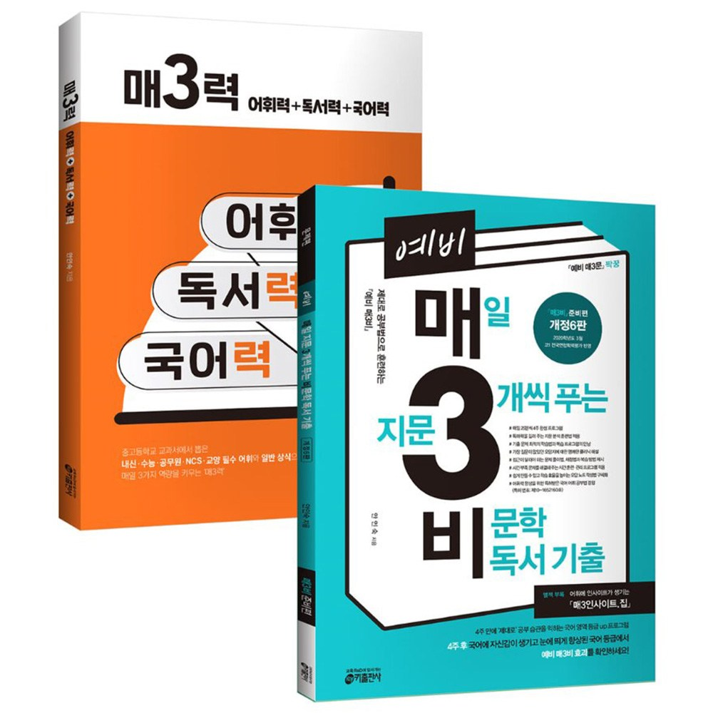 키출판사 예비 매3비(개정6판) +매3력 (전2권)