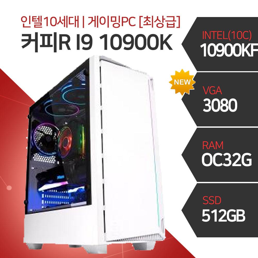 [인텔10세대+최상급]10900K+RTX3080+NVME, 옵션없음, 옵션없음