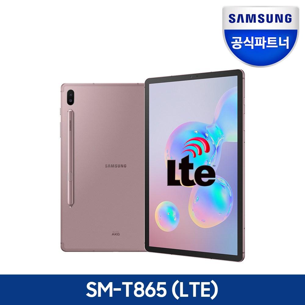 삼성전자 갤럭시탭S6 LTE 256GB SM-T865 온라인개학 온라인강의 인강, 로즈블러쉬