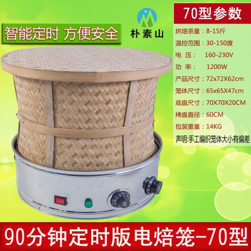 과일건조기 다기 식품 약재 건조기 차잎 베이킹기 가정용전기 미니소형 찻잎건조, T18-70형 회전 타이머 세트포장-A86