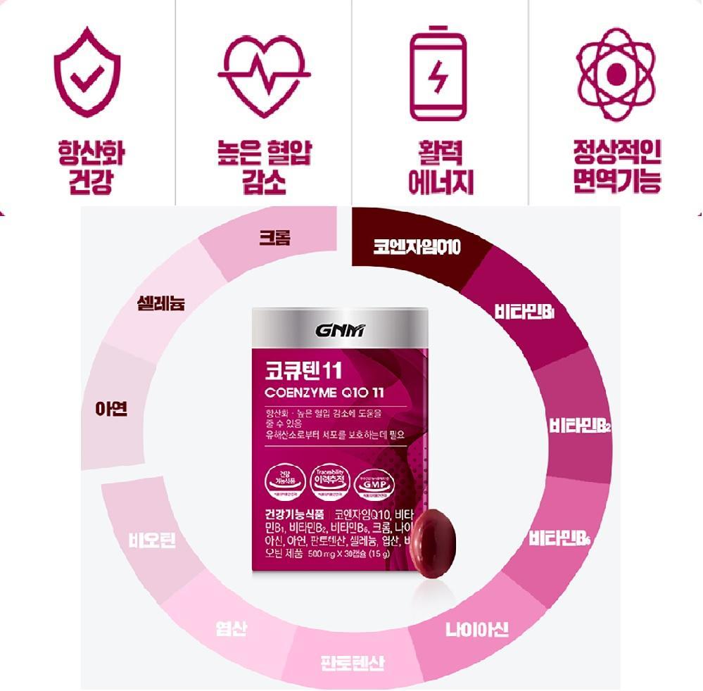 코큐텐 코엔자임Q10 항산화제 고혈압영양제 (30캡슐)