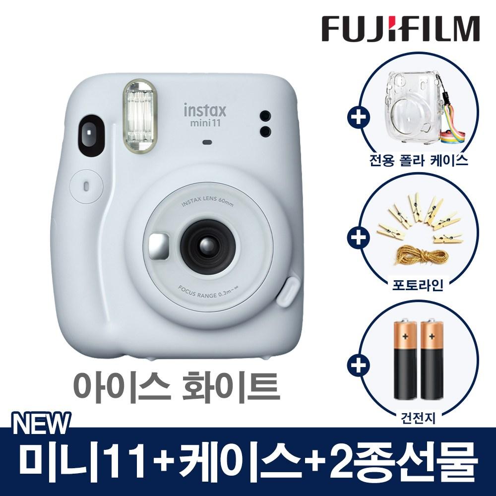 인스탁스 미니11 폴라로이드 카메라 즉석카메라+전용케이스+2종선물, 1개, 미니11_아이스 화이트+(폴라케이스[투명]+포토라인+건전지2개)