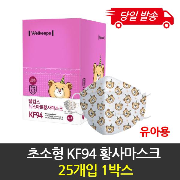 웰킵스 스마트황사마스크 KF94(초소형), 1박스, 25개입