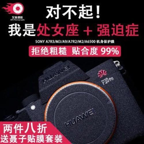 카메라 LCD보호필름 소니 싱글 카메라 스티커 A7R3 R4 A7M3 A7R2 A7M2, 01 플래그십 A7M3A7R3