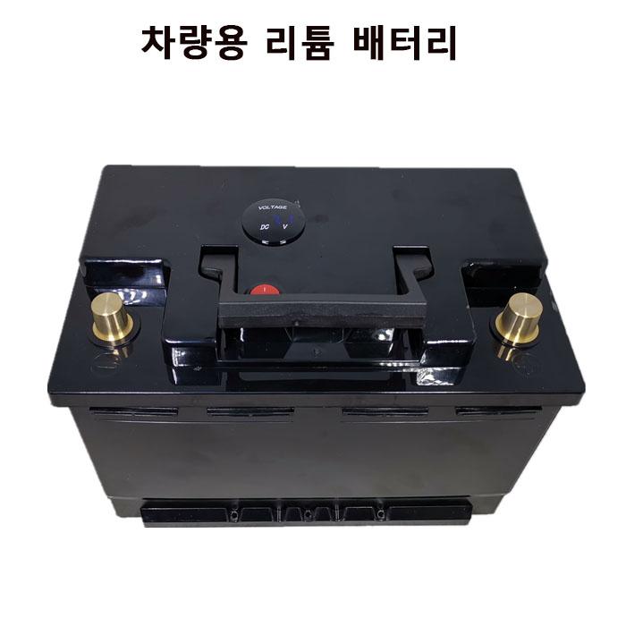 인산철 12V 자동차 시동 배터리 차량 배터리 대체용 (60A/70A/80A/90A/100A) (이퀄라이저장착), 13번 70AH (POP 5272651987)