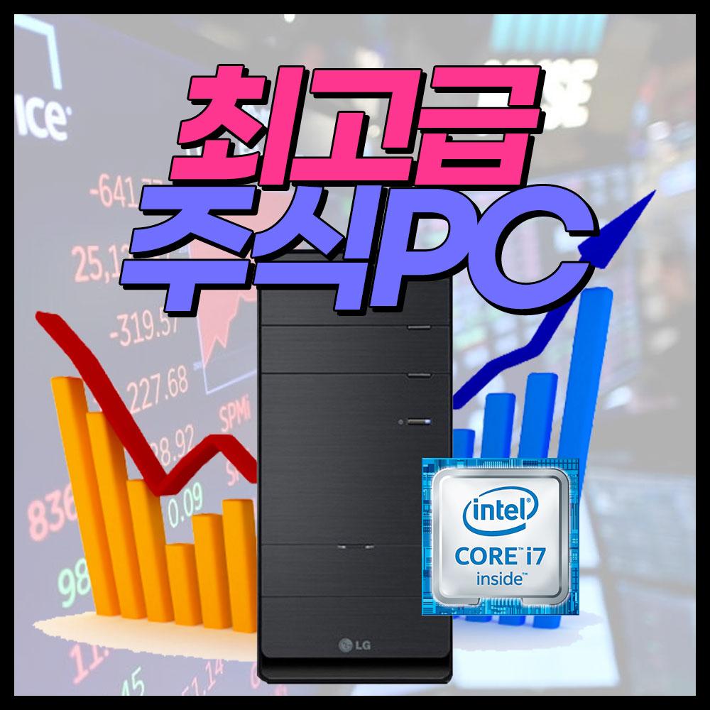 I7 최고급 주식용 다중작업용 PC, LG미들/P0000BMQ