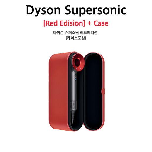 다이슨 헤어드라이기 HD-03 레드(에디션)+케이스포함