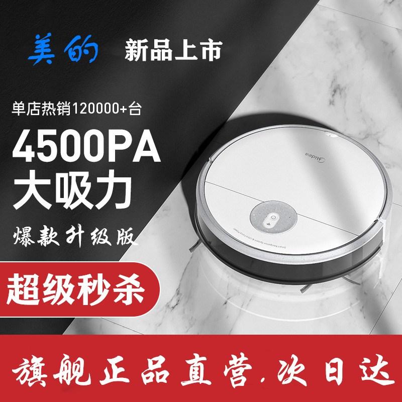 100826 [주희] Midea 청소 로봇 홈 자동 지능형 청소기 I5 Young, I5 영 4500pa