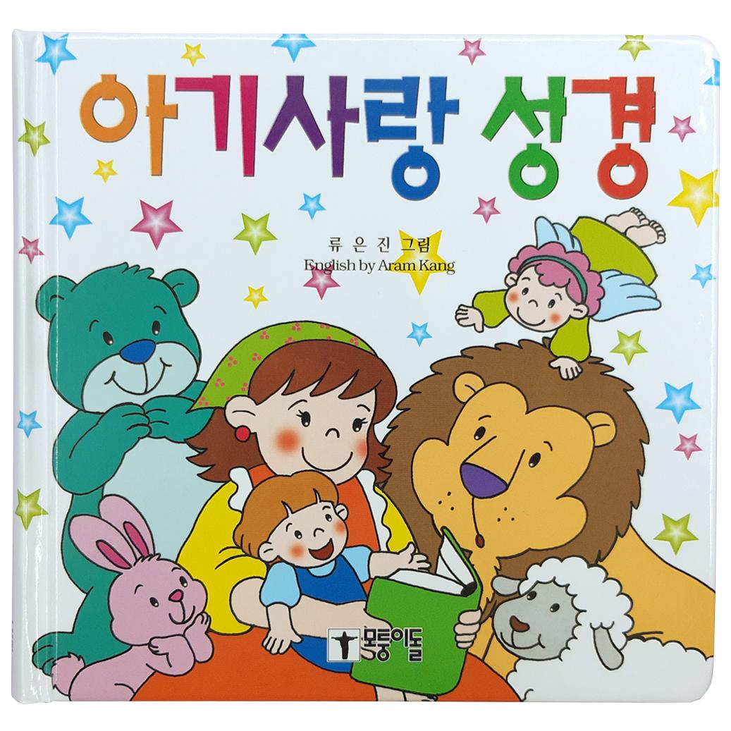 유아 어린이 성경동화 그림 성경책, 4) 모퉁이돌 - 아기사랑 성경