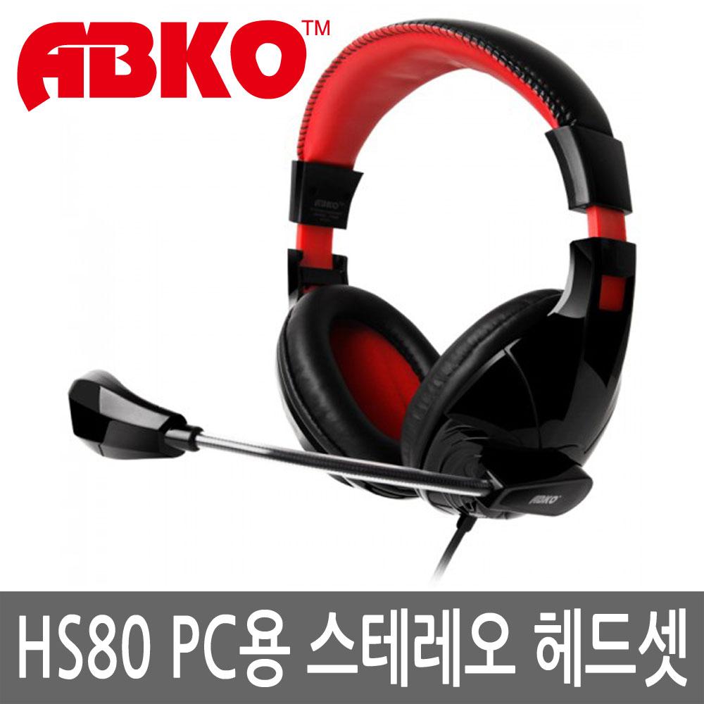 앱코 HS80 스테레오 헤드셋