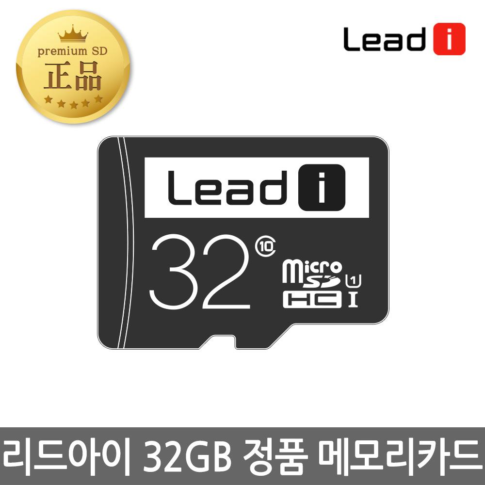 리드아이 Y2 무선 업데이트 블랙박스 타임랩스 2채널 FHD 시크릿 ADAS, 리드아이 메모리카드 Y2 용량변경 32G (단독구매불가)