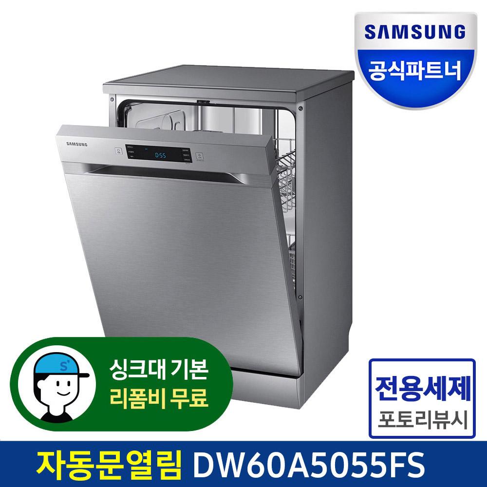 삼성전자 12인용 식기세척기 DW60A5055FS 자동문열림 프리스탠딩OR빌트인, 프리스탠딩(S)-사전답사없음] (POP 4840835517)