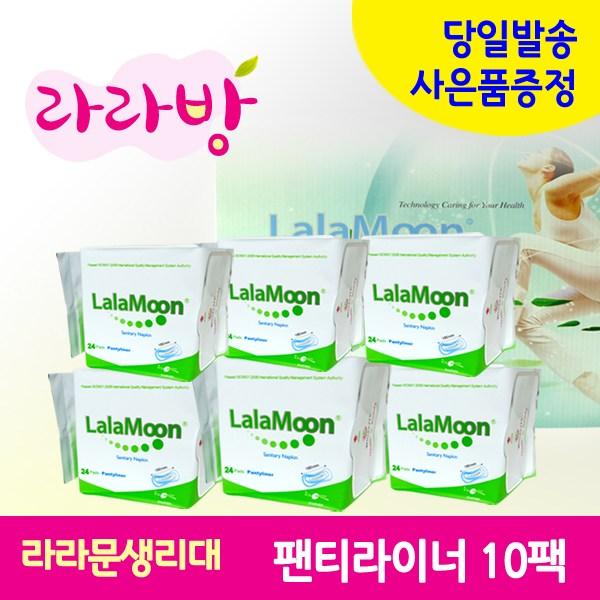 라라문생리대 팬티라이너 모음 라라문/천연생리대, 10팩