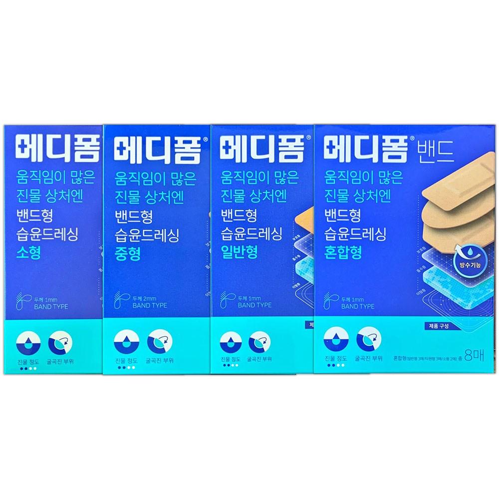 메디폼 메디폼밴드 4종 (진물흡수 방수폼), 1개