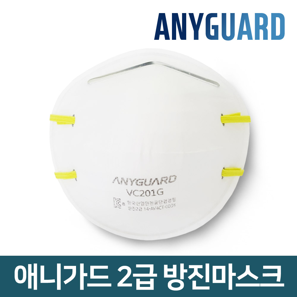 애니가드 VC201G 산업용 안면 2급 방진마스크 1개