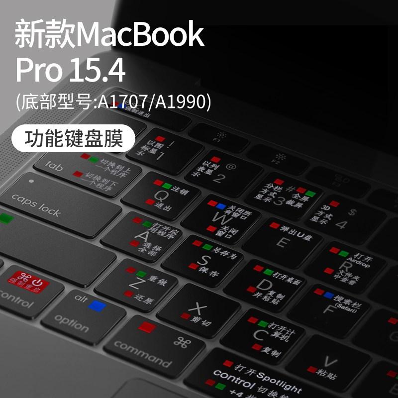 MacBook Pro 키보드 필름 Apple Pro16 인치 2020 노트북 Air13.3 컴퓨터 13 바로 가기, 상세내용참조, 상세내용참조