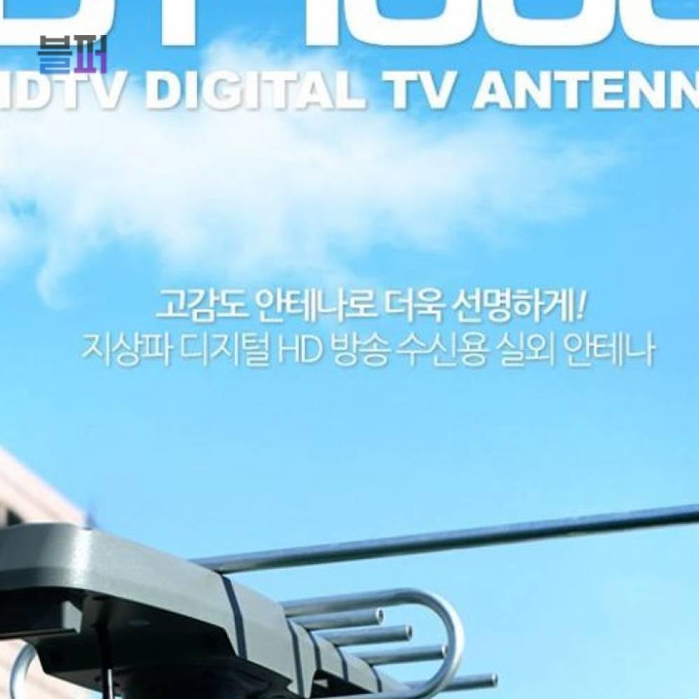 TV 주변기기시리즈 DT-1000 HDTV 안테나 단품 HD 지상파tv tv수신기