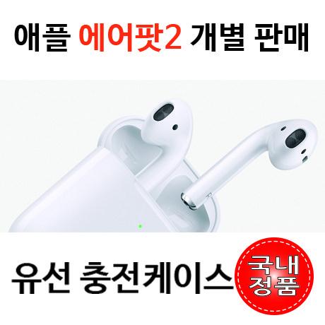 [애플코리아] 에어팟2세대 유선충전기만 개별구매(이어폰 미포함) 당일 발송 블루투스이어폰