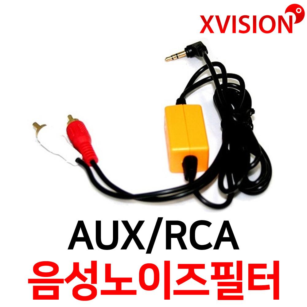 엑스비전 음성노이즈필터 AUX노이즈필터 RCA 3.5스테레오, TYPE.1 AUX-AUX