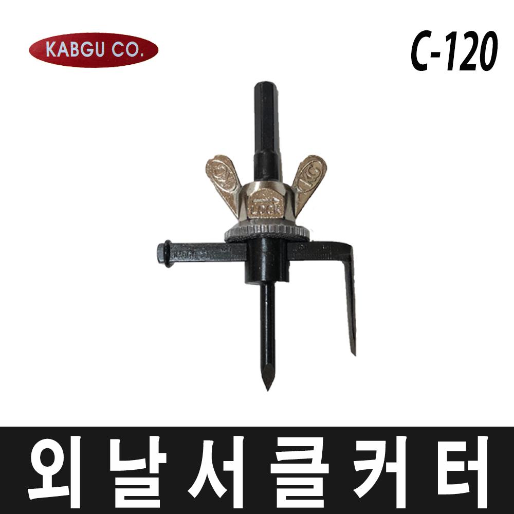 갑구 서클커터 목공용 외날 C-120 원형절단 크기조절 합판 석고보드 PVC 샌드위치판넬