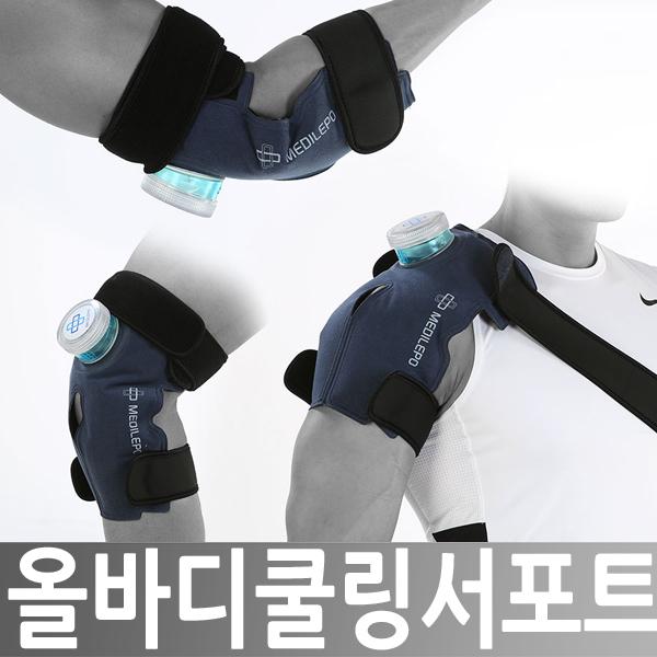 한국제일안전 ABI-01 메디레포 올바디 쿨링서포트 전신 냉온찜질기, 1개