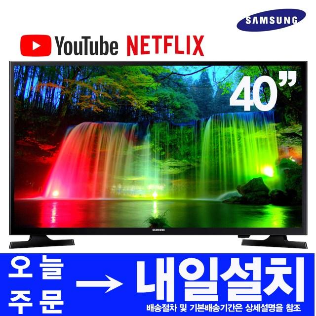 삼성전자 40인치 FHD 유튜브 넷플릭스 스마트TV UN40N5200, 선택1.매장방문수령(자가설치)