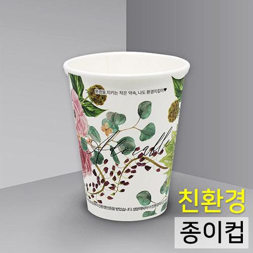 카마코 친환경종이컵 어도러블 8온스, 1박스, 100개
