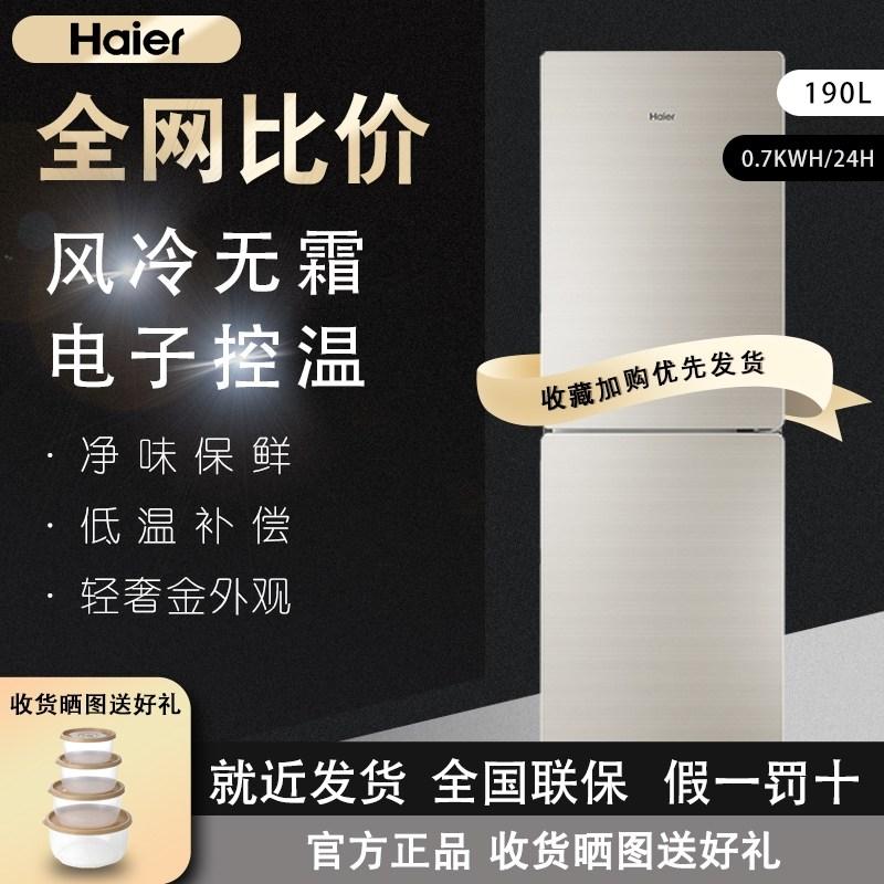 냉장고500리터900냉장고 500 900 리터Haier Haier 투 일반냉장고 61, 유리 패널 190리터 공냉식 고정 주파수