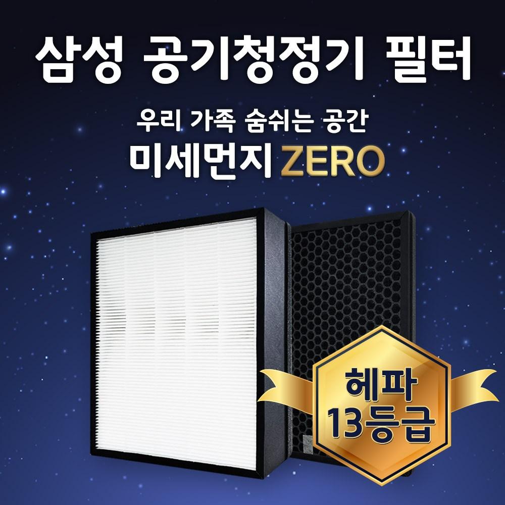 삼성 블루스카이 3000 6000 AX40M3030WMD 필터 CFX-G100D 국산 H13 공기청정기, 5.부직포 (1장)