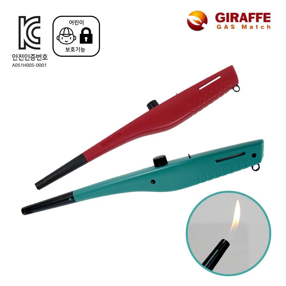 지라프(국산) 안전한 가스 점화기