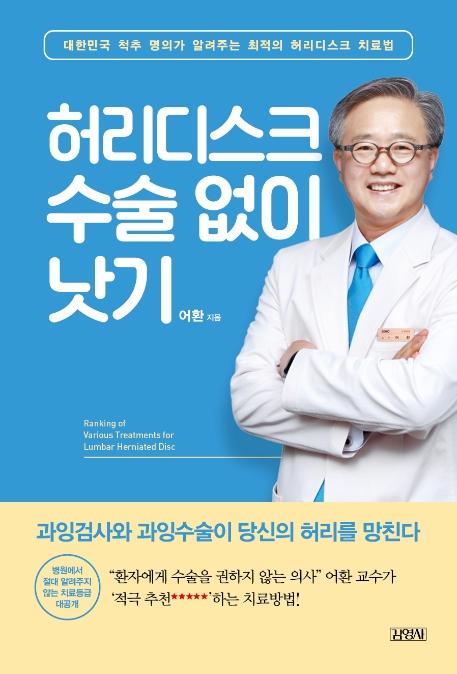 허리디스크 수술 없이 낫기:대한민국 척추 명의가 알려주는 최적의 허리디스크 치료법, 김영사