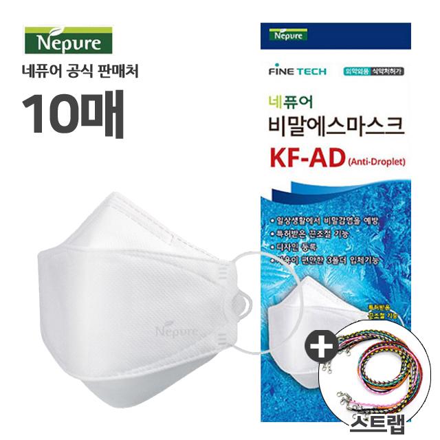 [네퓨어] KF94/KF-AD 황사 미세먼지 비말차단 마스크 10매 대형/소형 끈조절 마스크(마스크스트랩 증정), 08_KF-AD 비말 대형 10매