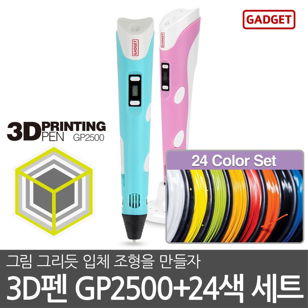 가제트 3d펜 GP2500+5m PLA 필라멘트 24색 세트, GP2500 블루+PLA24색