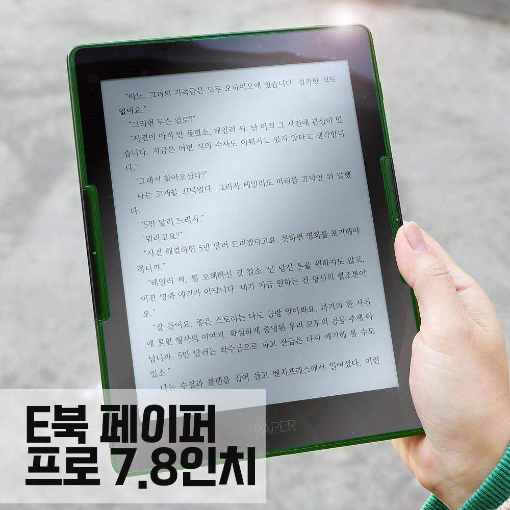 E북 리디북스 페이퍼 프로 7.8인치 액정 흠집방지 보호필름 랩핑 투명 스티커 전자책 리더기 태블릿 악세사리 용품