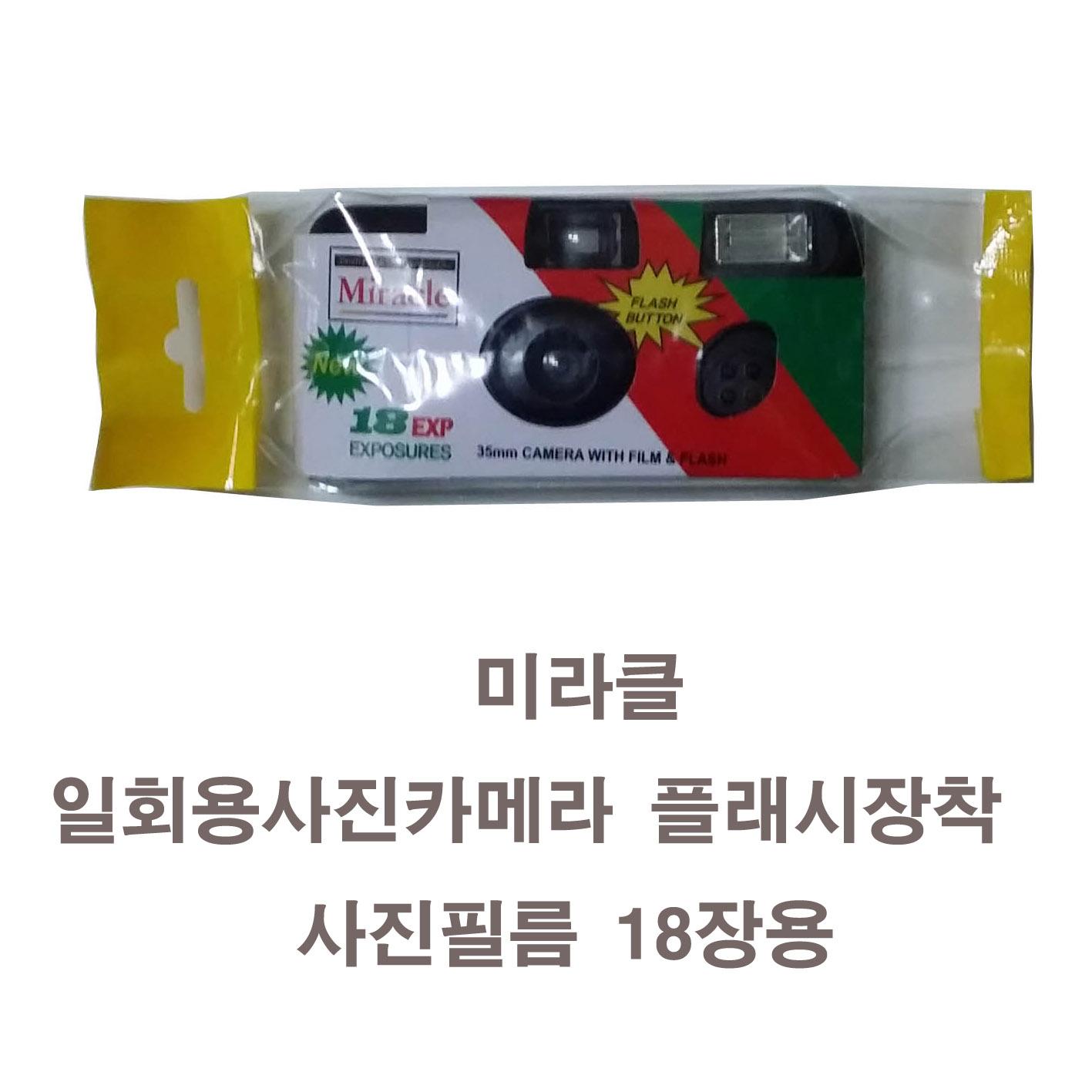 미라클일회용카메라 플래시용 1개 사진필름내장18장 필름카메라